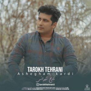 تارخ تهرانی عاشقم کردی