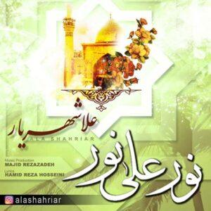 علا شهریار نور علی نور