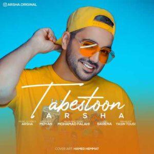 آرشا تابستون