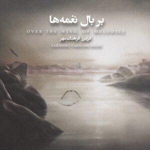 دانلود آلبوم فریبرز فرهنگ مهر بر بال نغمه ها