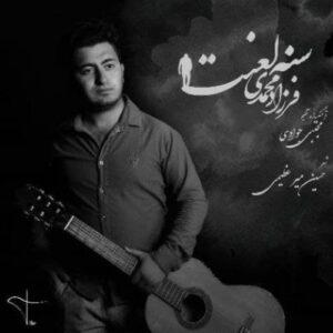 فرزاد محمدی سنه لعنت