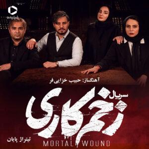 حبیب خزایی فر تیتراژ پایانی سریال زخم کاری