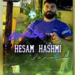 حسام هاشمی محله میون