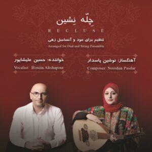 دانلود آلبوم حسین علیشاپور چله نشین