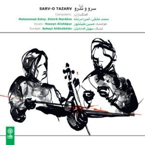 دانلود آلبوم حسین علیشاپور سرو و تذرو
