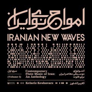 دانلود آلبوم کلاریز کشاورز امواج نوی ایران آنتولوژی موسیقی معاصر ایران برای فلوت