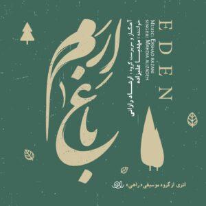 دانلود آلبوم مهدیا علیزاده باغ ارم