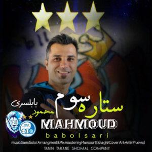 محمود بابلسری ستاره سوم