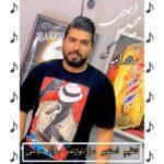 مجید احمدی سالار امه کوه