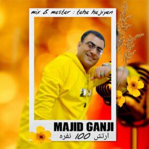 مجید گنجی ارتش 100 نفره