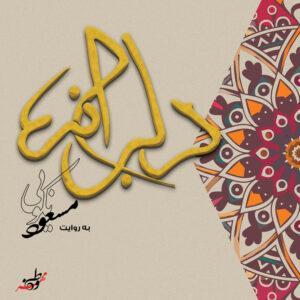 دانلود آلبوم مسعود نکویی دلبرانه