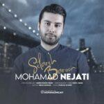 محمد نجاتی ستاره بارون