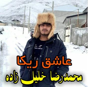 محمدرضا خلیل زاده عاشق ریکا