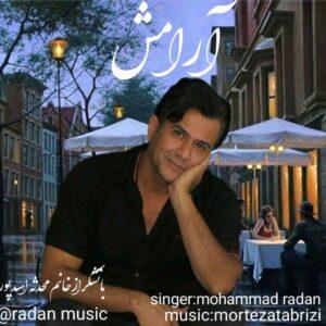 محمد رادان آرامش