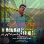 دانلود آلبوم محمد رحیملو خاطیره