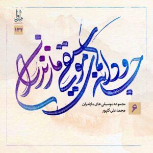 دانلود آلبوم محمدعلی گلپور جاودانه های موسیقی مازندران ۶