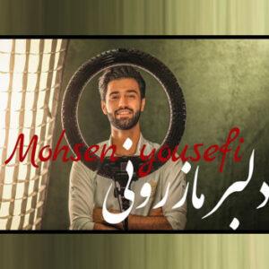 محسن یوسفی دلبر مازرونی