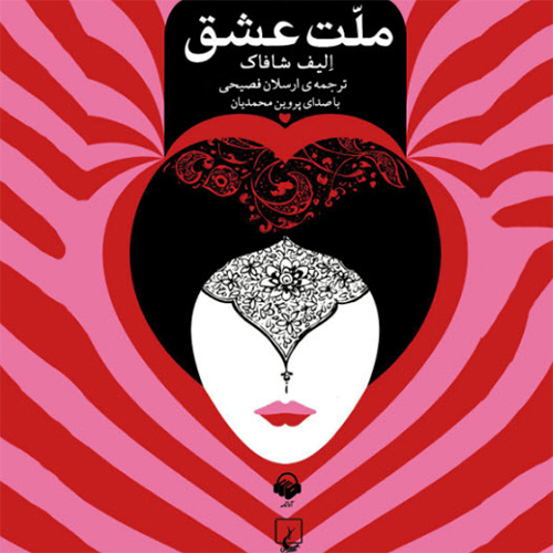 دانلود آلبوم پروین محمدیان ملت عشق