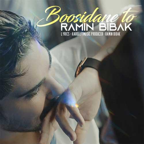 رامین بیباک بوسیدن تو