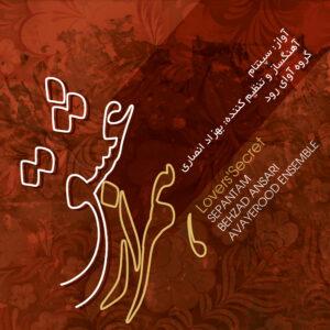 دانلود آلبوم رضا احمدی همراز عشق