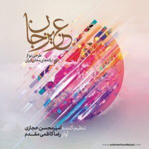 دانلود آلبوم رضا کاظمی مقدم عزیز جان