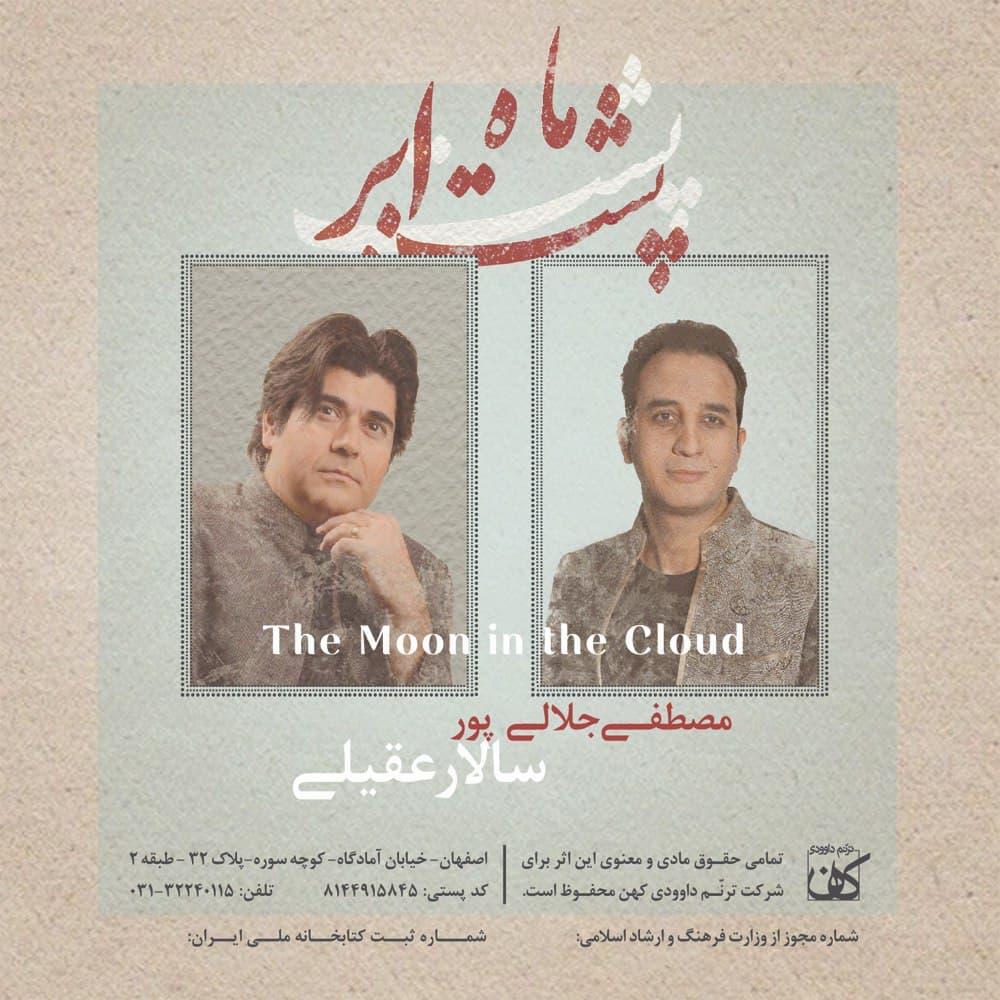 دانلود آلبوم سالار عقیلی و مصطفی جلالی پور ماه پشت ابر