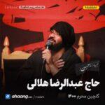 گلچین مداحی محرم 1400 حاج عبدالرضا هلالی