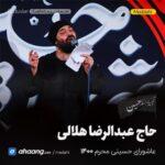 مداحی شب عاشورا محرم 1400 حاج عبدالرضا هلالی