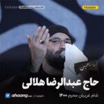 مداحی شب شام غریبان محرم 1400 حاج عبدالرضا هلالی