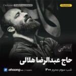 مداحی شب سوم محرم 1400 حاج عبدالرضا هلالی