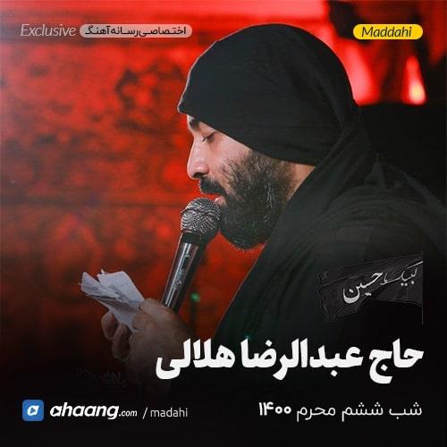 مداحی شب ششم محرم 1400 حاج عبدالرضا هلالی