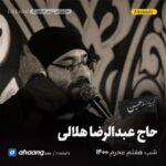 مداحی شب هفتم محرم 1400 حاج عبدالرضا هلالی