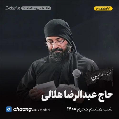 مداحی شب هشتم محرم 1400 حاج عبدالرضا هلالی