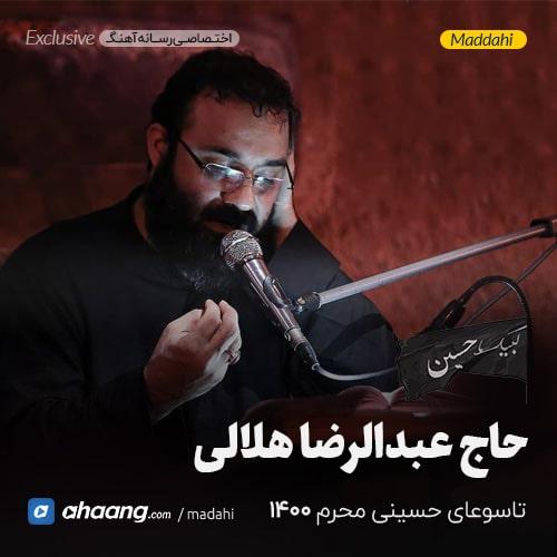مداحی شب تاسوعا محرم 1400 حاج عبدالرضا هلالی