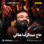 مداحی شب دوم محرم 1400 حاج عبدالرضا هلالی
