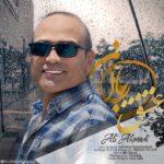 علی احمدی باران عشق