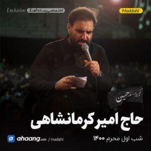 مداحی شب اول محرم 1400 حاج امیر کرمانشاهی