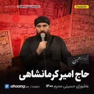 مداحی شب عاشورا محرم 1400 حاج امیر کرمانشاهی