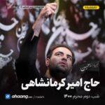 مداحی شب دوم محرم 1400 حاج امیر کرمانشاهی
