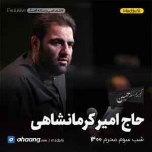 مداحی شب سوم محرم 1400 حاج امیر کرمانشاهی