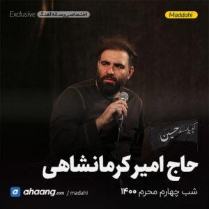 مداحی شب چهارم محرم 1400 حاج امیر کرمانشاهی