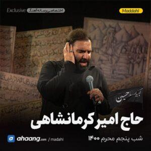 مداحی شب پنجم محرم 1400 حاج امیر کرمانشاهی