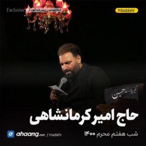 مداحی شب هفتم محرم 1400 حاج امیر کرمانشاهی