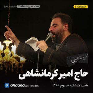مداحی شب هشتم محرم 1400 حاج امیر کرمانشاهی