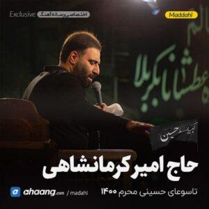 مداحی شب تاسوعا محرم 1400 حاج امیر کرمانشاهی