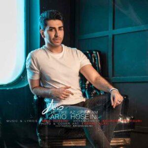 آریو حسینی یه تیکه از قلبم
