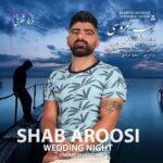 فرهاد شرفی شب عروسی