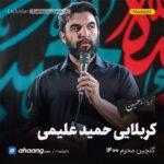 گلچین مداحی محرم 1400 کربلایی حمید علیمی