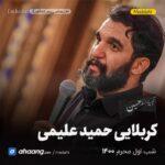 مداحی شب اول محرم 1400 کربلایی حمید علیمی