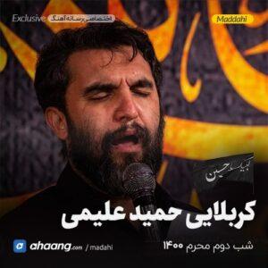 مداحی شب دوم محرم 1400 کربلایی حمید علیمی